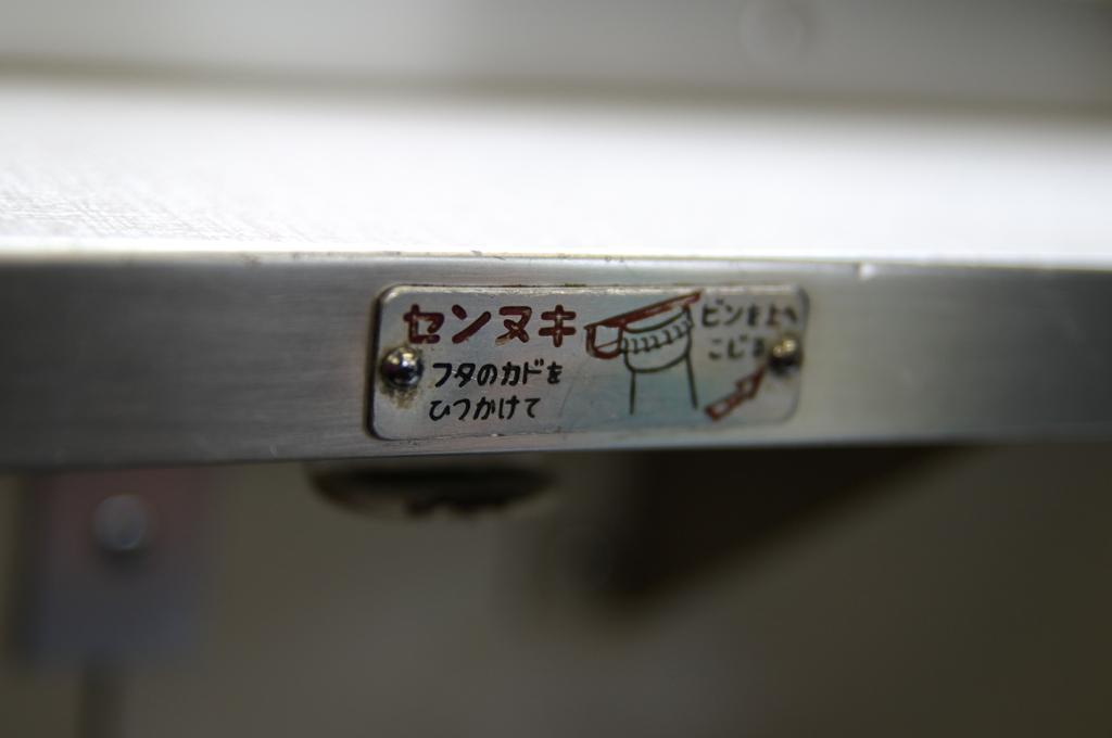 昭和の残像 「センヌキ」