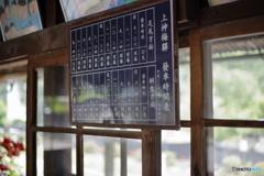 上神梅駅時刻表