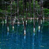 青い池(北海道)