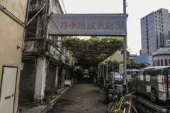 初音小路飲食店街