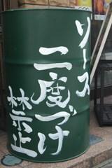 千葉ミニ散歩・禁止事項