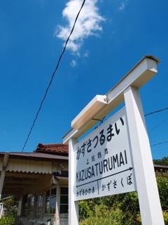 上総鶴舞駅