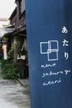 谷中・上野 9