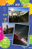 賀状 2016