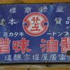フンドーキタカミ 醤油味噌