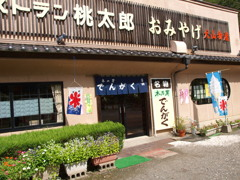 レストラン 桃太郎