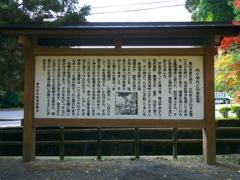 内々神社と日本武尊の物語