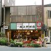 平成のお店