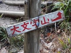 初の大文字山登山