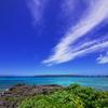 蒼き空と碧き海よ・・・
