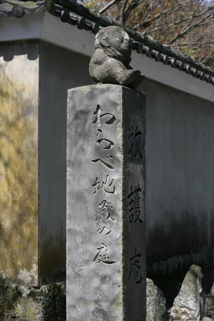 わらべの石碑
