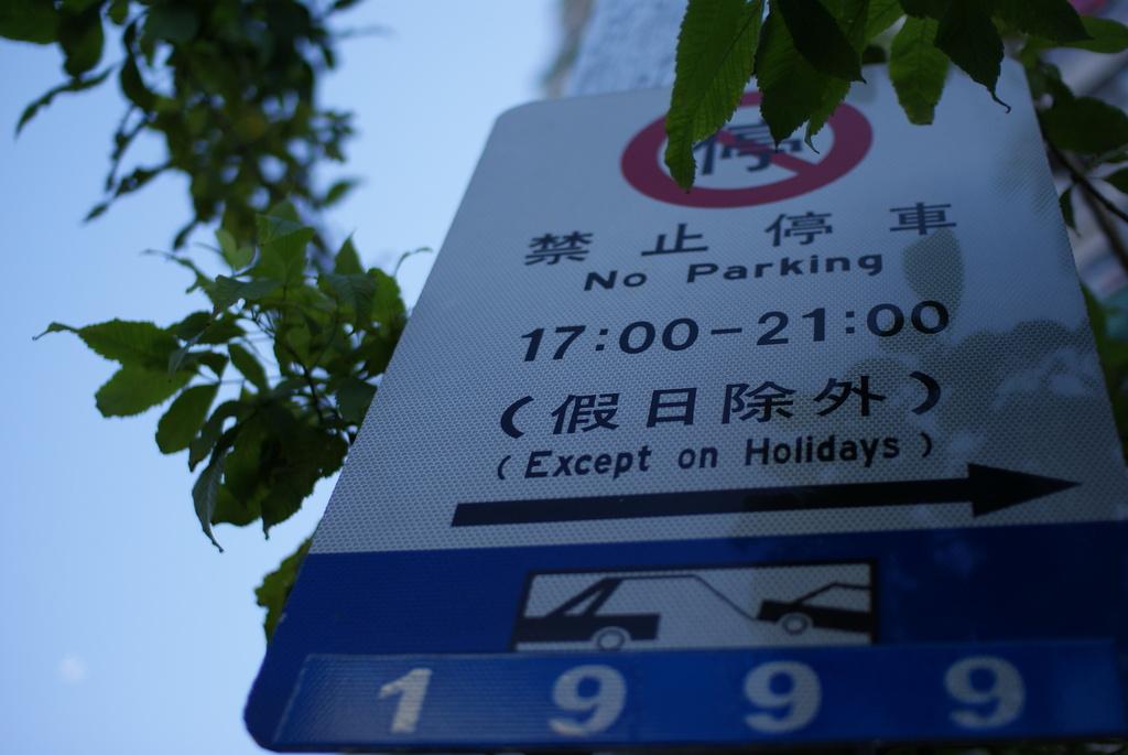 sign in Taiwan