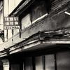 昭和の残像