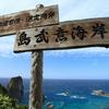 島武意海岸4