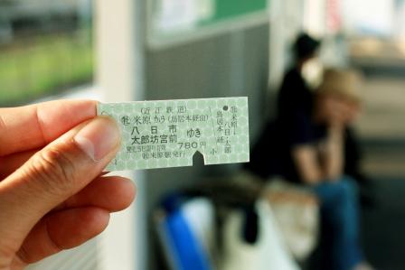 切符:近江鉄道