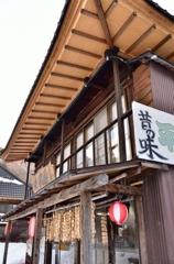 冬の湯西川温泉②「昔の味」の佇まい