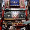 天長門と横浜大世界
