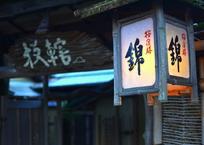 京・嵐山 錦
