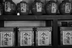 寺島屋彌兵衛商店1