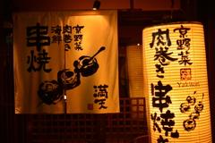 京野菜肉巻き・串焼 満天