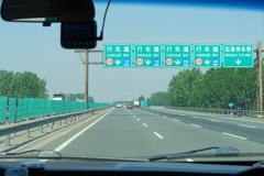 京津高速 速度制限の妙