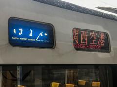 京都駅30番線 関空特急はるか