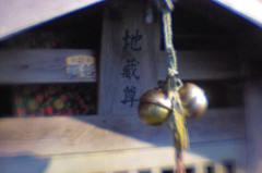 Jizoson (地蔵尊)
