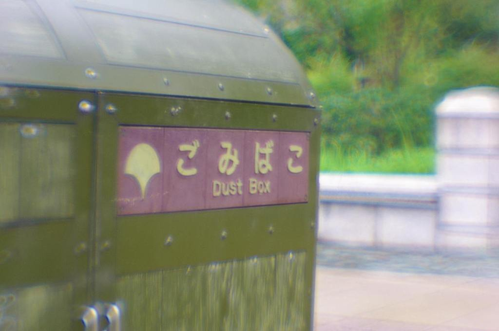 Dust Box ごみばこ (Lensbaby, Plastic-optic)