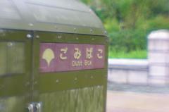 Dust Box ごみばこ (Lensbaby, Plastic-optic)
