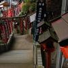 七宝滝寺 - 犬鳴山