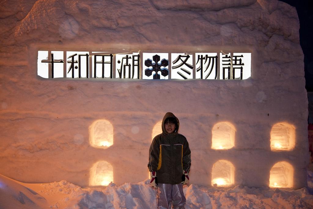 十和田湖 冬物語
