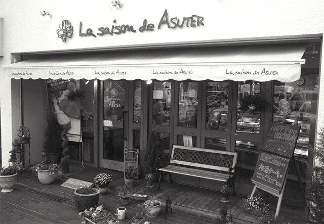 ラ・セゾン・ド・アスター