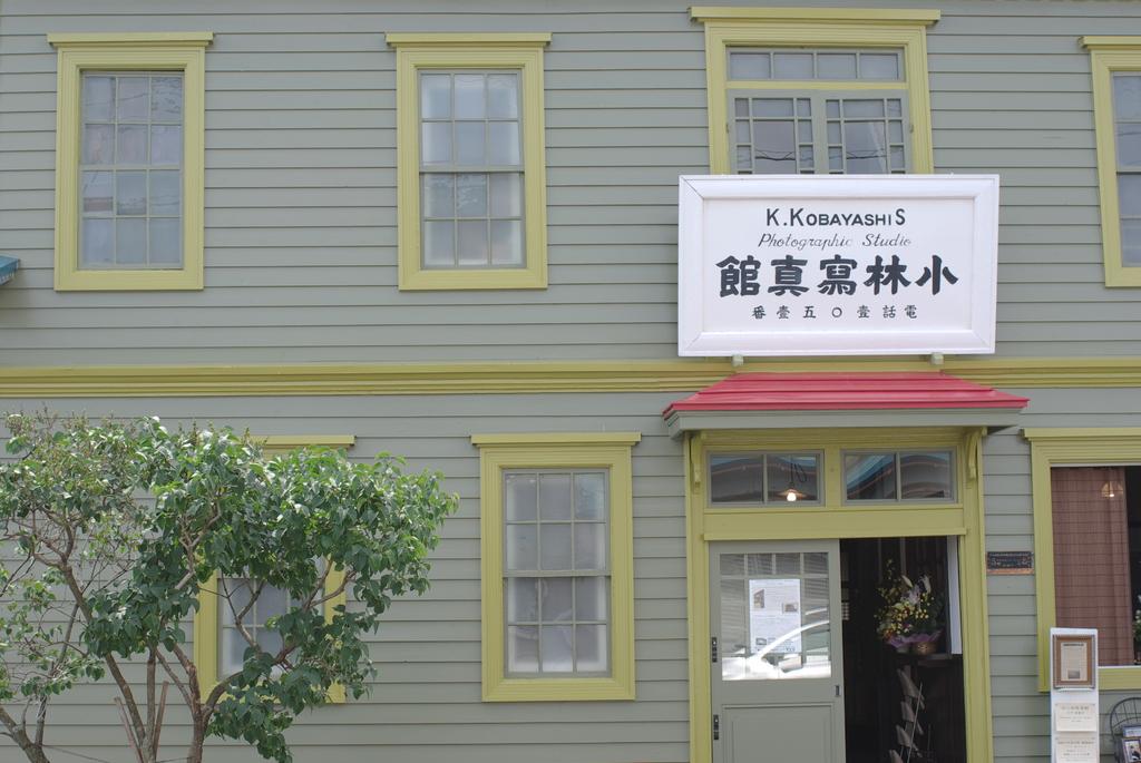 小林寫真館