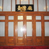 人民大会堂 台湾省の部屋