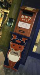 カッパ郵便