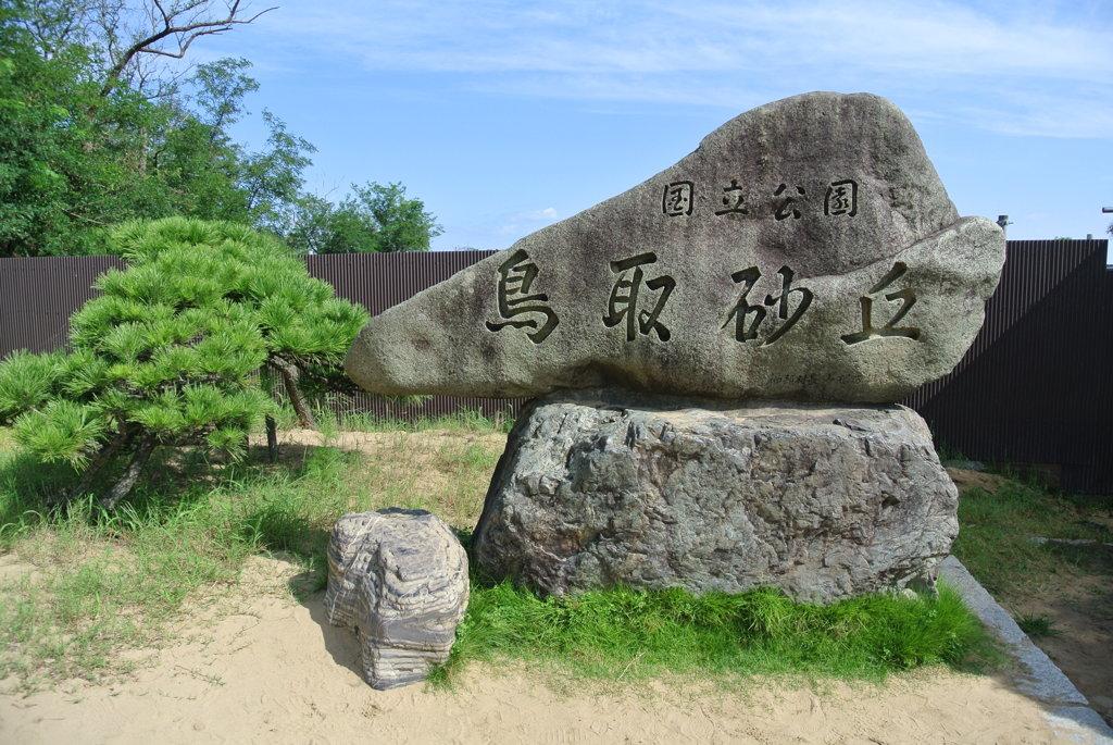 鳥取砂丘へ行って来ました。