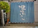 横浜人の暖簾