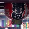 川崎大師の赤提灯