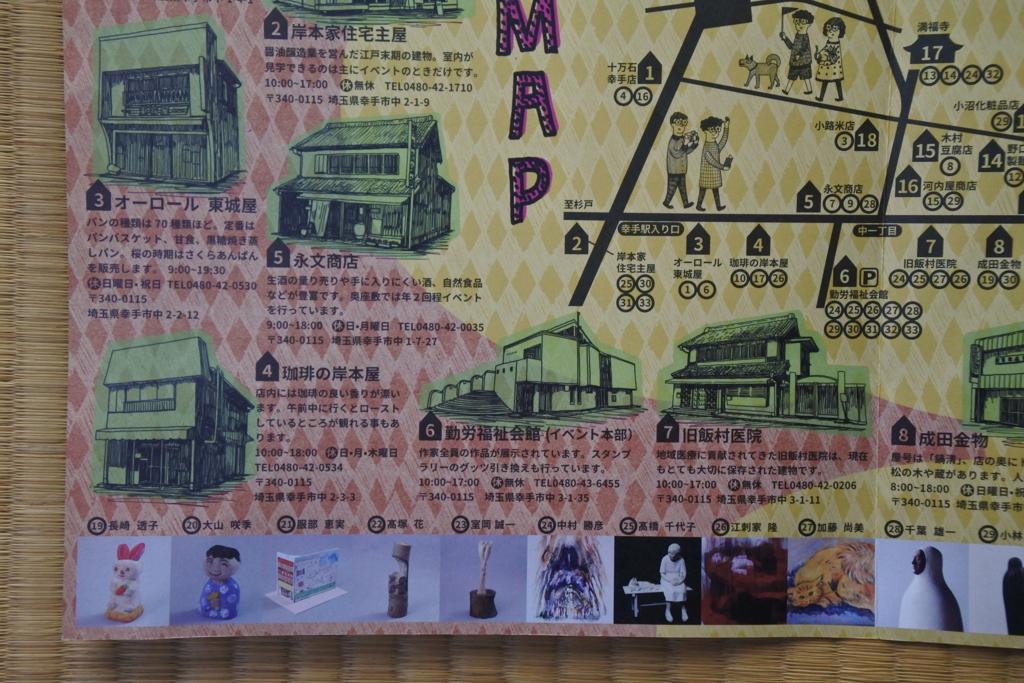 幸手市アート散歩09