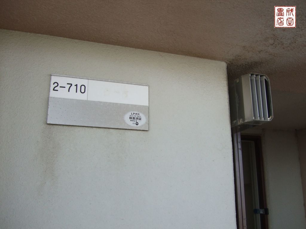 杉戸とねり2-710-01