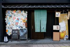 緑暖簾の店