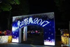 光の祭典2017ー①