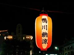 京都 八月の賑わい
