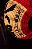 京都 先斗町にある提灯