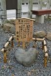 京都 兒神社 ハートストーン