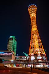 ~こうべ~神戸ポートタワー