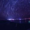 北極星と池間大橋