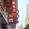 in 上海