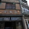 創業当時の三省堂書店