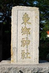 正しく東郷神社